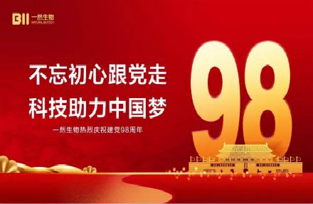 """庆祝建党98周年,k8凯发官方生物举办""""不忘初心 方得始终 """"专题讲座活动"""