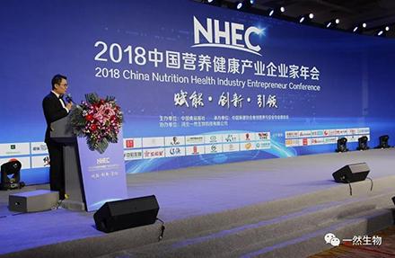 k8凯发官方生物助力2018中国营养健康产业企业家年会圆满举办