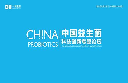 8月14日,中国益生菌科技创新专题论坛圆满举办!