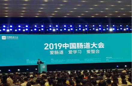 2019中国肠道大会|k8凯发官方生物带你走进神奇美丽的益生菌