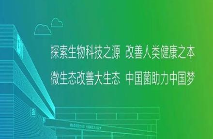 6月19日-21日相约上海HNC--共促我国大健康益生菌产业的发展。