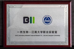 k8凯发官方生物-江南大学联合实验室