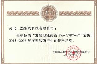 乳酸菌行业创新产品奖