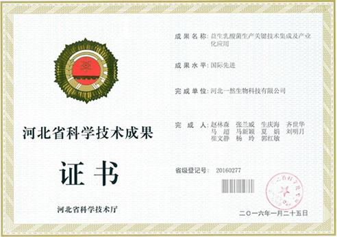 河北省科技成果奖-免疫脂代谢