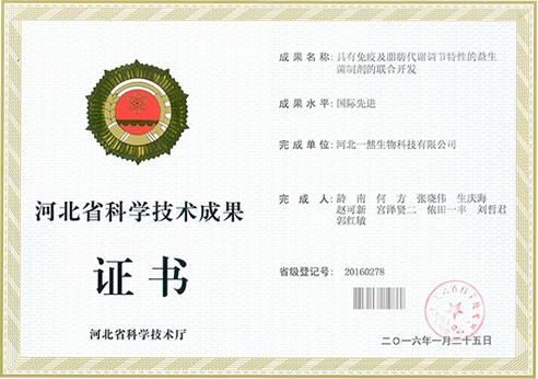 河北省科技成果奖-产业化