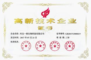 河北省高新技术企业