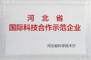 河北省国际科技合作示范企业